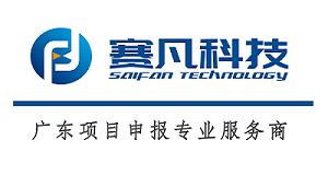 廣州賽凡科技